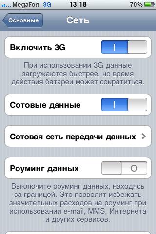 Включаем режим 3G