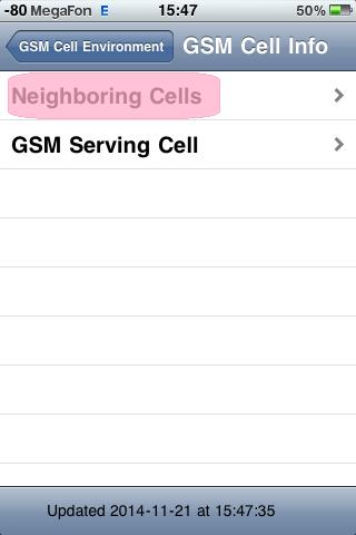 Сервисное меню GSM