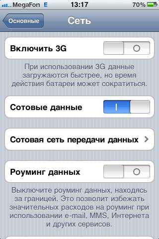 Выключаем режим 3G